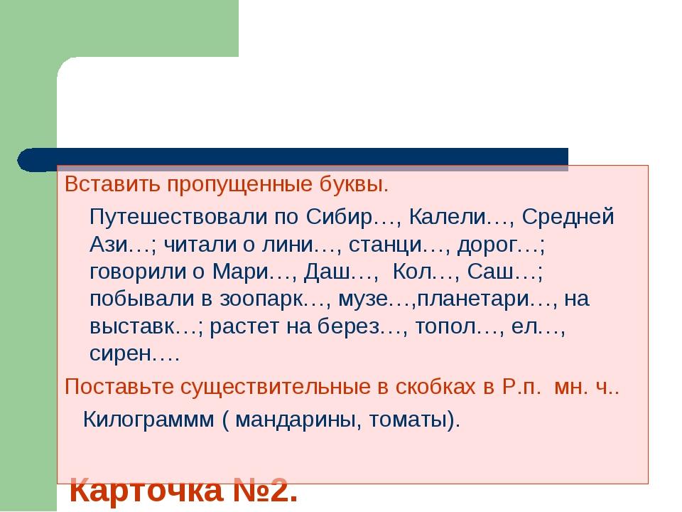 Карточка №2. Вставить пропущенные буквы. Путешествовали по Сибир…, Калели…,...