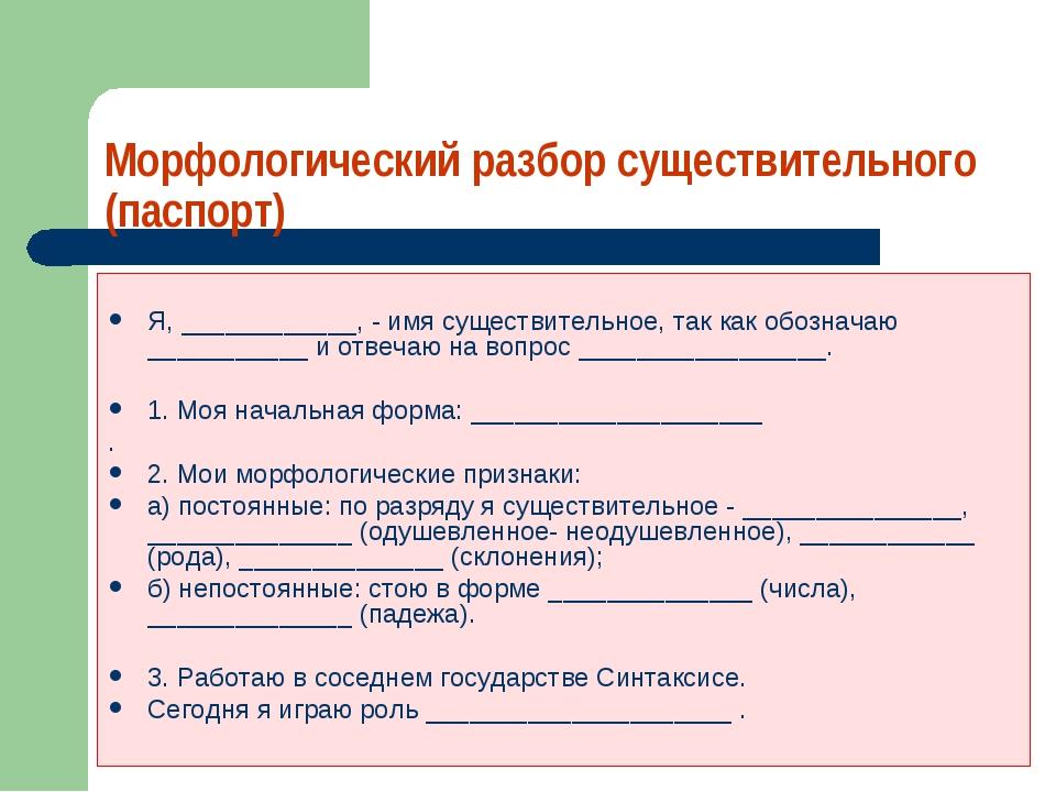 Морфологический разбор существительного (паспорт) Я, ____________, - имя суще...