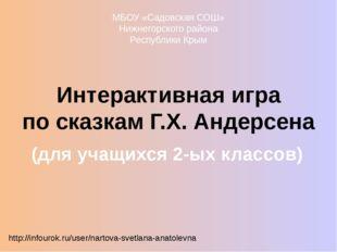 http://infourok.ru/user/nartova-svetlana-anatolevna (для учащихся 2-ых классо
