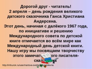 ЗНАТОК СКАЗОК ГАНСА ХРИСТИАНА АНДЕРСЕНА НАЧАТЬ ИГРУ http://infourok.ru/user/n