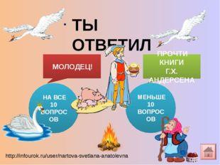 ИНТЕРНЕТ - РЕСУРСЫ http://ddu30grodno.schools.by/pages/sozdanie-interaktivnyh