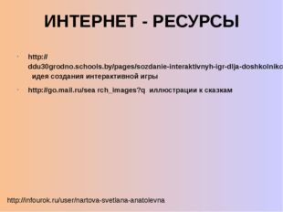 АВТОР ИГРЫ Сайт: http://infourok.ru/user/nartova-svetlana-anatolevna Нартова