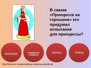 Какую вещь в сказке «Свинопас», принц отдал принцессе за 10 поцелуев? ГОРШОЧЕ