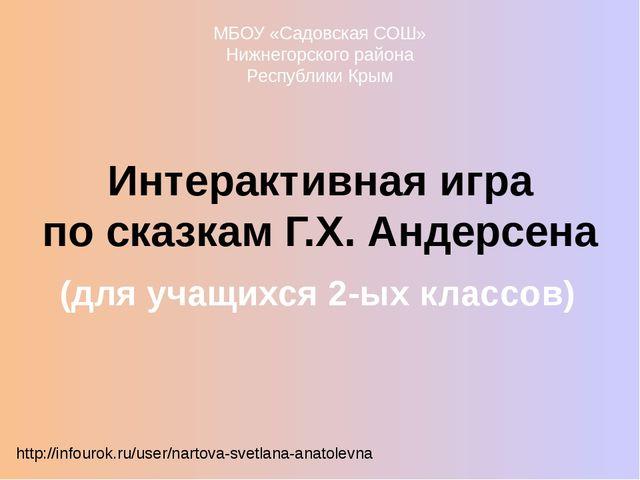 http://infourok.ru/user/nartova-svetlana-anatolevna (для учащихся 2-ых классо...