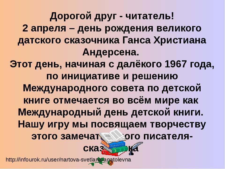 ЗНАТОК СКАЗОК ГАНСА ХРИСТИАНА АНДЕРСЕНА НАЧАТЬ ИГРУ http://infourok.ru/user/n...