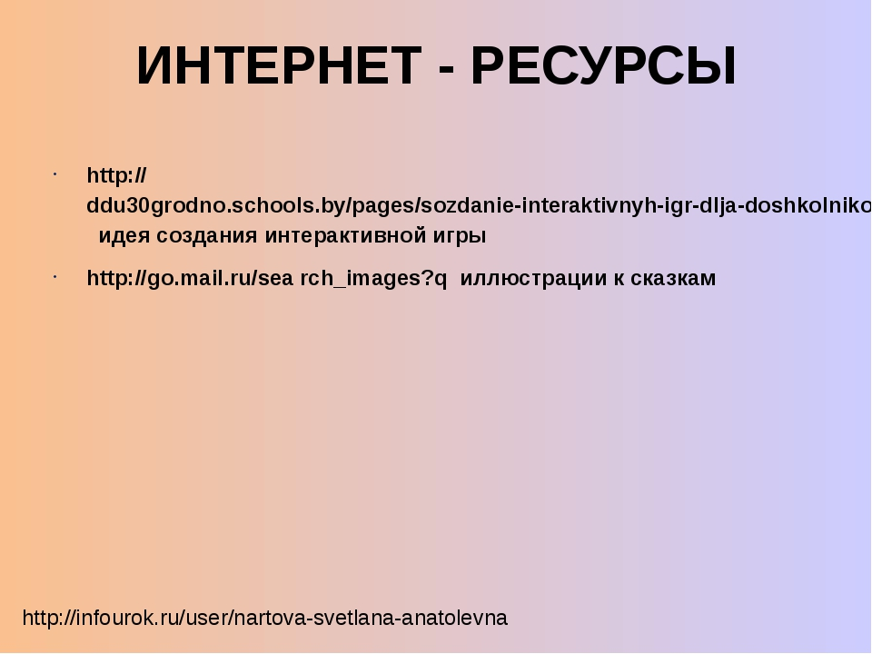 АВТОР ИГРЫ Сайт: http://infourok.ru/user/nartova-svetlana-anatolevna Нартова...