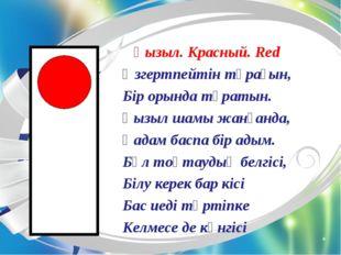 Қызыл. Красный. Red Өзгертпейтін тұрағын, Бір орында тұратын. Қызыл шамы жан
