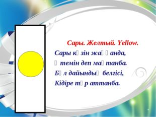 Сары. Желтый. Yellow. Сары көзін жаққанда, Өтемін деп мақтанба. Бұл дайындық