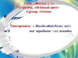 3 топ. «Жасыл түс» 3 группа. «Зеленый цвет» 3 group. «Green» Тапсырмасы: « Ж
