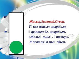 Жасыл.Зеленый.Green. Төксе жасыл шырағын, Қауіптен бе, шырағым. «Жолың ашық,