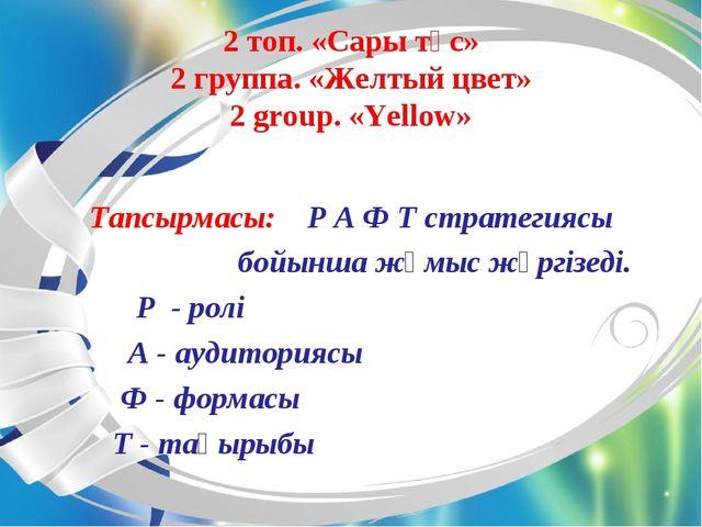 2 топ. «Сары түс» 2 группа. «Желтый цвет» 2 group. «Yellow» Тапсырмасы: Р А Ф...