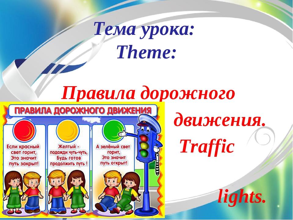 Тема урока: Theme: Правила дорожного движения. Traffic lights.