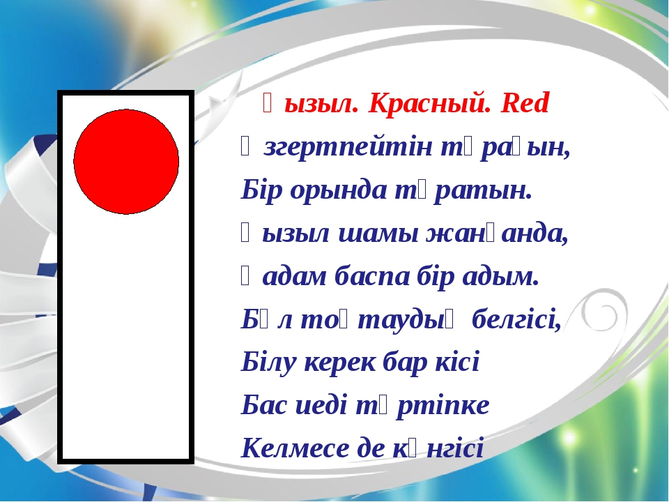 Қызыл. Красный. Red Өзгертпейтін тұрағын, Бір орында тұратын. Қызыл шамы жан...