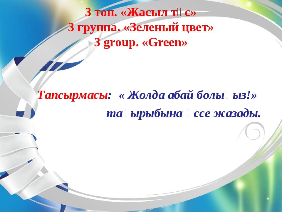 3 топ. «Жасыл түс» 3 группа. «Зеленый цвет» 3 group. «Green» Тапсырмасы: « Ж...