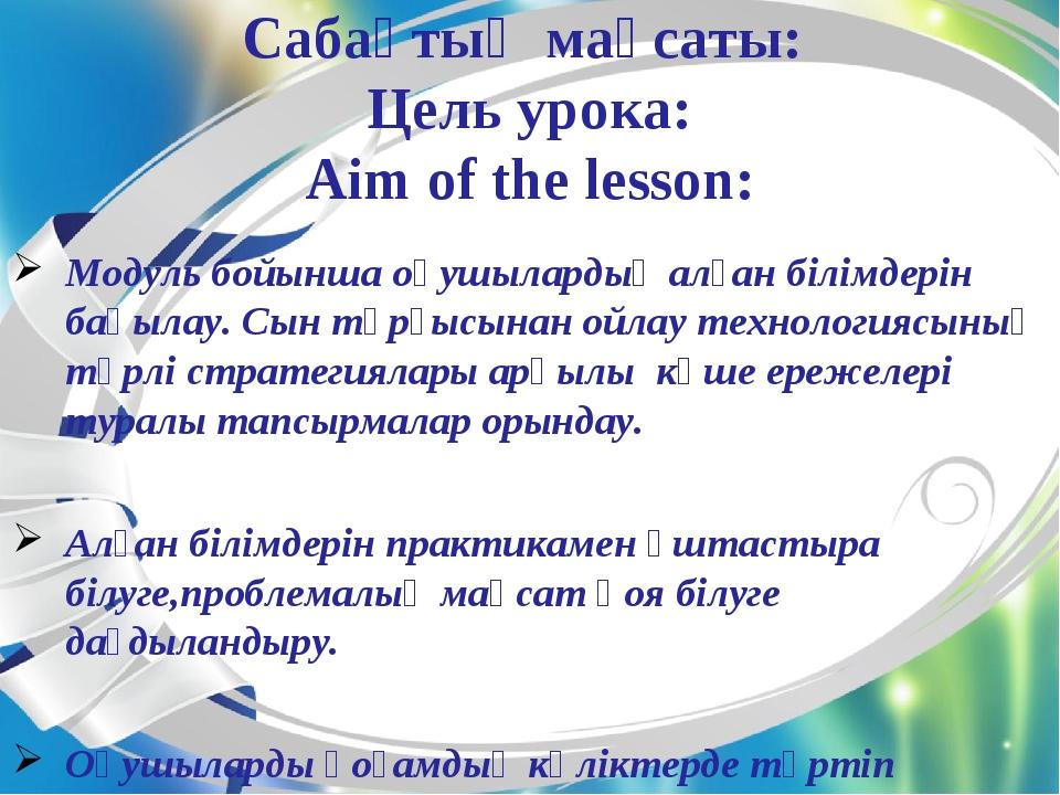 Сабақтың мақсаты: Цель урока: Aim of the lesson: Модуль бойынша оқушылардың...