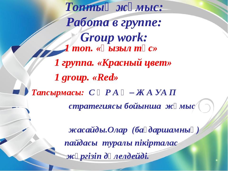 Топтық жұмыс: Работа в группе: Group work: 1 топ. «Қызыл түс» 1 группа. «Крас...