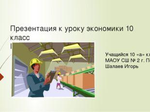 Презентация к уроку экономики 10 класс Виды хранения запасов Учащийся 10 «а»