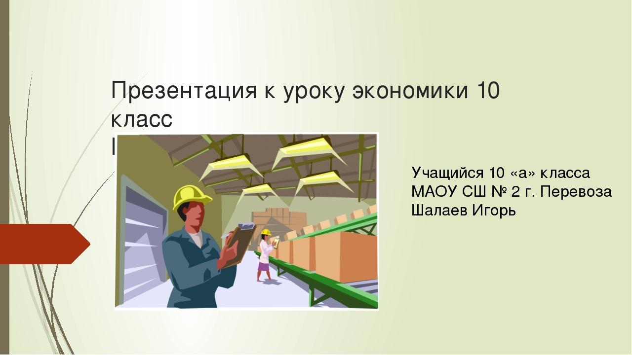 Презентация к уроку экономики 10 класс Виды хранения запасов Учащийся 10 «а»...