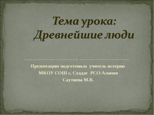 Презентацию подготовила учитель истории МКОУ СОШ с. Суадаг РСО-Алания Саутиев