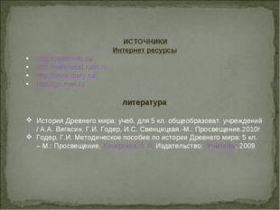 ИСТОЧНИКИ Интернет ресурсы http://pedsovet.su/ http://web-local.rudn.ru http