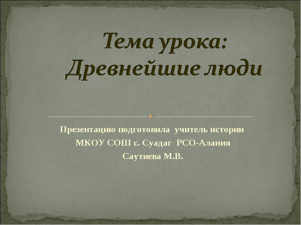 Презентацию подготовила учитель истории МКОУ СОШ с. Суадаг РСО-Алания Саутиев...