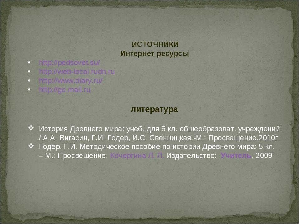 ИСТОЧНИКИ Интернет ресурсы http://pedsovet.su/ http://web-local.rudn.ru http...