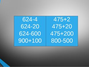 624-4 624-20 624-600 900+100 475+2 475+20 475+200 800-500