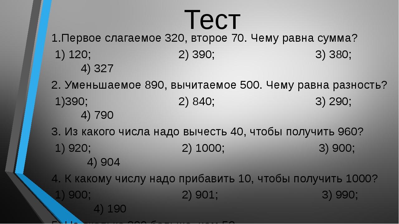 Тест 1.Первое слагаемое 320, второе 70. Чему равна сумма? 1) 120; 2) 390; 3)...