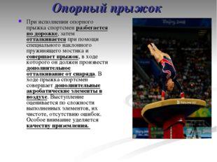 Опорный прыжок При исполнении опорного прыжка спортсмен разбегается по дорожк