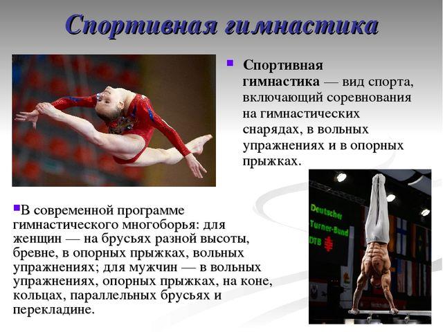 Спортивная гимнастика Спортивная гимнастика— вид спорта, включающий соревнов...