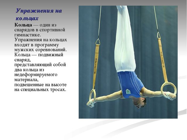 Упражнения на кольцах Кольца— один из снарядов в спортивной гимнастике. Упра...