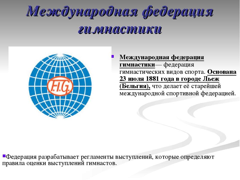 Международная федерация гимнастики Международная федерация гимнастики— федера...