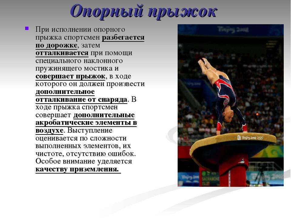 Опорный прыжок При исполнении опорного прыжка спортсмен разбегается по дорожк...