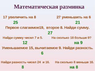 Математическая разминка 17 увеличить на 8 27 уменьшить на 6 25 21 Первое слаг
