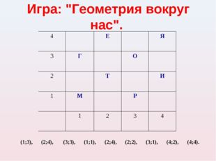 "Игра: ""Геометрия вокруг нас"". 4ЕЯ 3ГО 2ТИ 1МР"