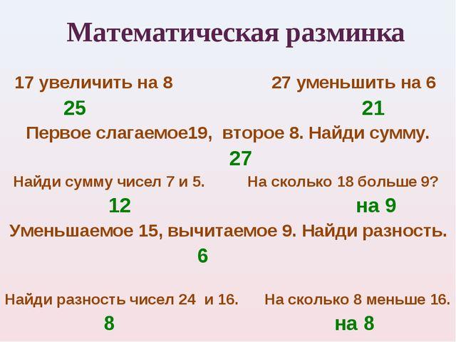 Математическая разминка 17 увеличить на 8 27 уменьшить на 6 25 21 Первое слаг...