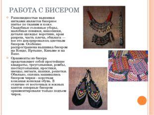 РАБОТА С БИСЕРОМ Разновидностью вышивки нитками является бисерное шитье по тк