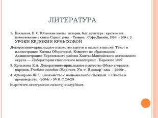 ЛИТЕРАТУРА 1. Бахлыков, П. С.Юганские ханты : история, быт, культура : кратк