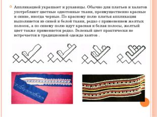 Аппликацией украшают и рукавицы. Обычно для платьев и халатов употребляют цве