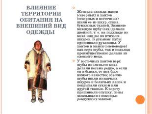 ВЛИЯНИЕ ТЕРРИТОРИИ OБИТАНИЯ НА ВНЕШИНИЙ ВИД ОДЕЖДЫ Женская одежда манси (севе