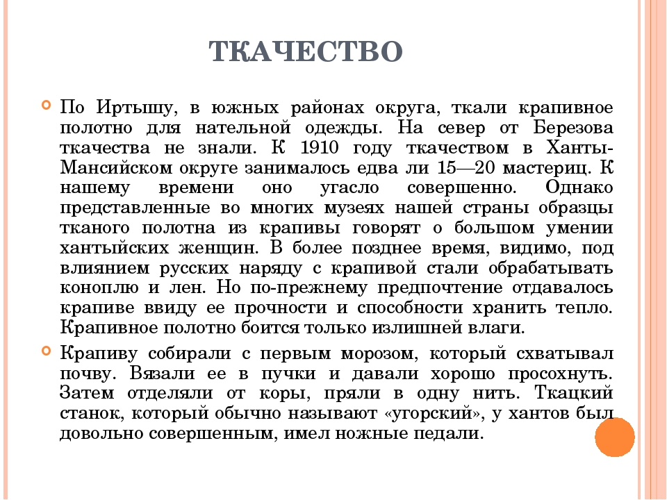 ТКАЧЕСТВО По Иртышу, в южных районах округа, ткали крапивное полотно для нате...