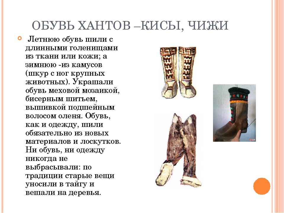ОБУВЬ ХАНТОВ –КИСЫ, ЧИЖИ Летнюю обувь шили с длинными голенищами из ткани или...