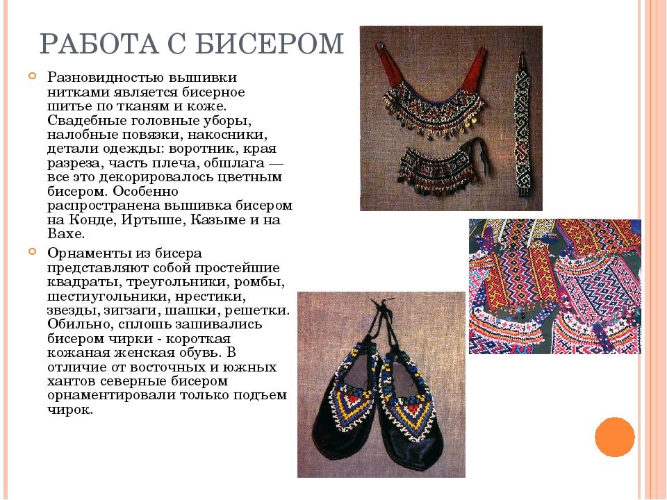 РАБОТА С БИСЕРОМ Разновидностью вышивки нитками является бисерное шитье по тк...