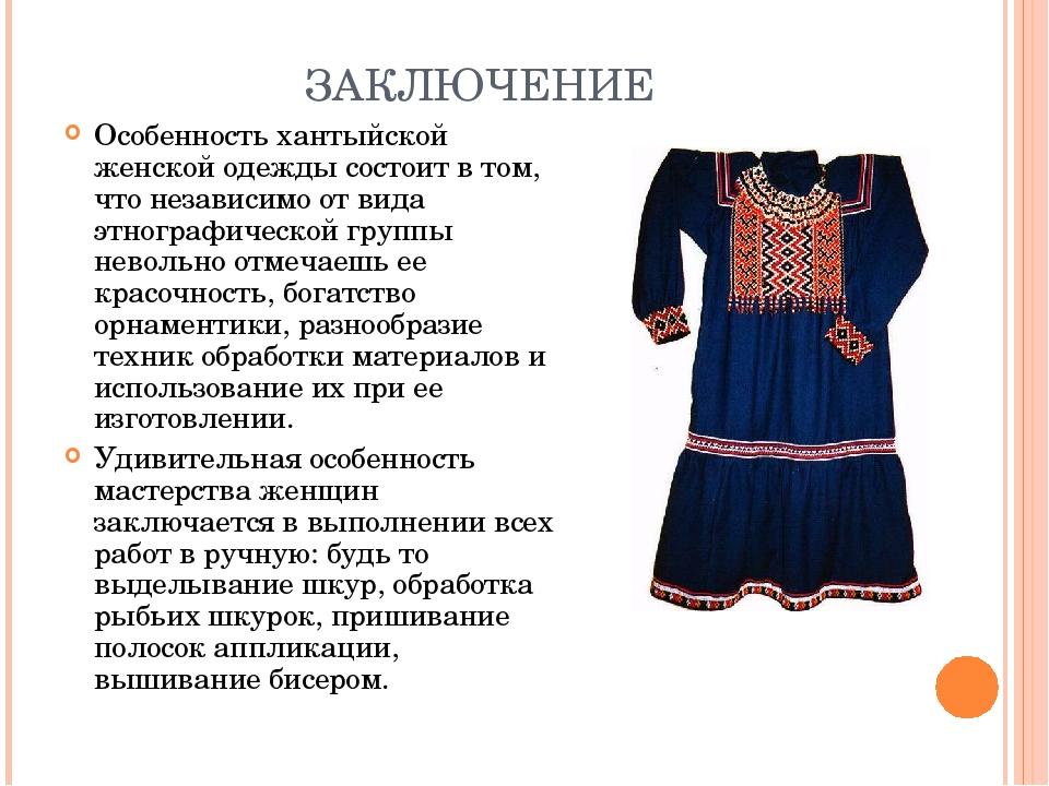 ЗАКЛЮЧЕНИЕ Особенность хантыйской женской одежды состоит в том, что независим...