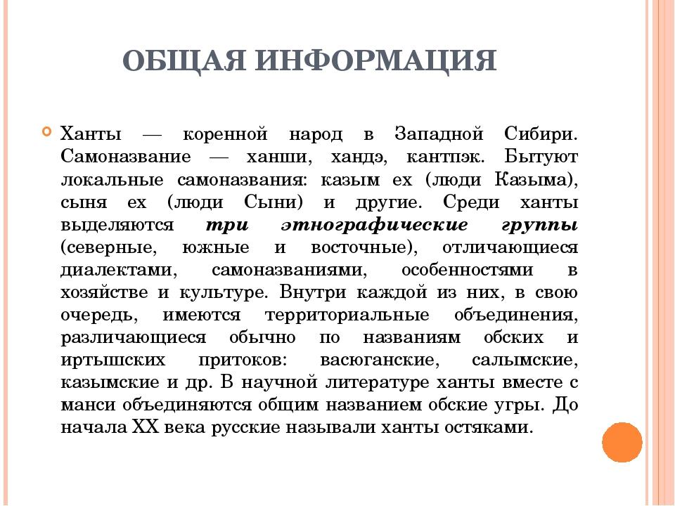 ОБЩАЯ ИНФОРМАЦИЯ Ханты — коренной народ в Западной Сибири. Самоназвание — хан...