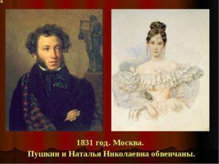 1831 год. Москва. Пушкин и Наталья Николаевна обвенчаны.