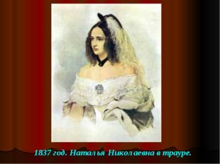 1837 год. Наталья Николаевна в трауре.