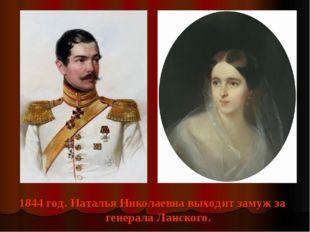1844 год. Наталья Николаевна выходит замуж за генерала Ланского.