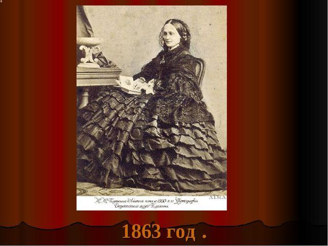 1863 год .