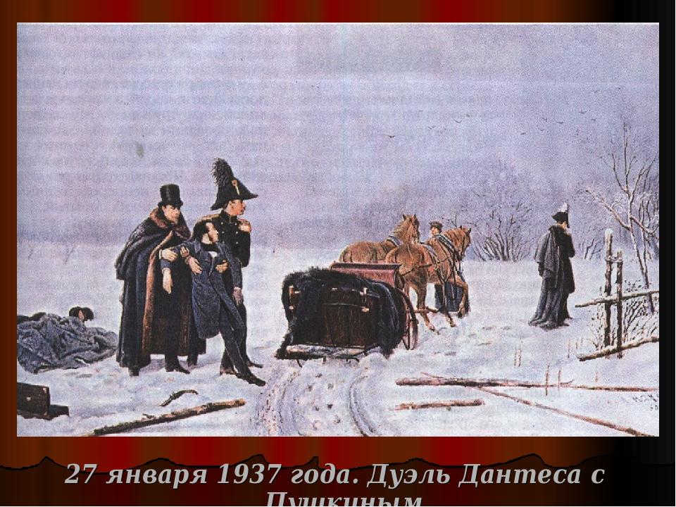 27 января 1937 года. Дуэль Дантеса с Пушкиным.